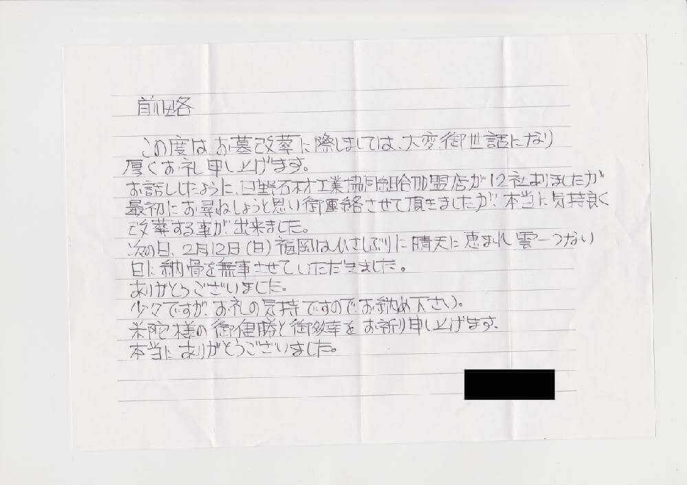 お墓の【承継問題】~祭祀・相続の相談~