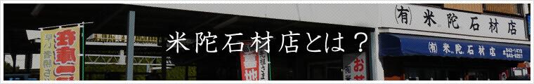米陀石材店とは?