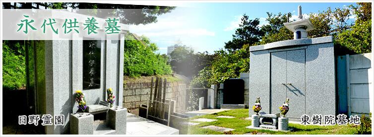 永代供養墓 東樹院墓地
