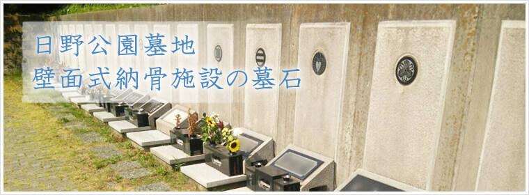 日野公園墓地 壁面式納骨施設の墓石