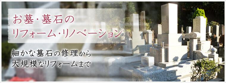 お墓・墓石のリフォーム・リノベーション