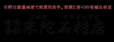 横浜市営日野公園墓地の老舗|お墓・墓石のことなら有限会社米陀石材店